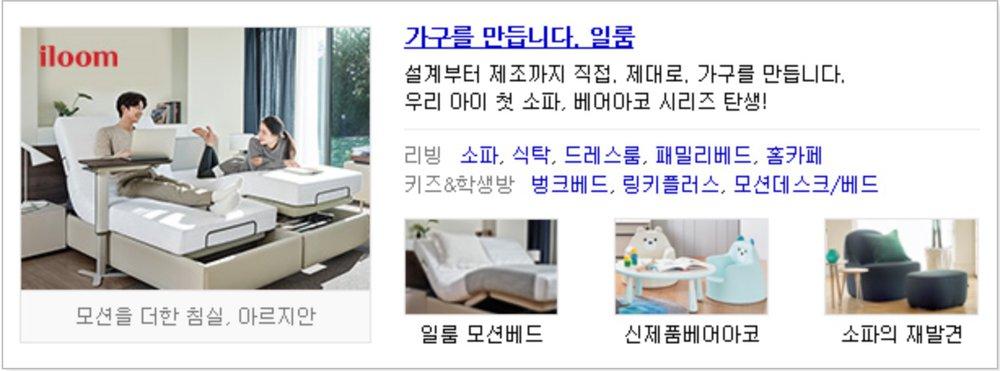 Naver Ads - Brand Ads - PC Light