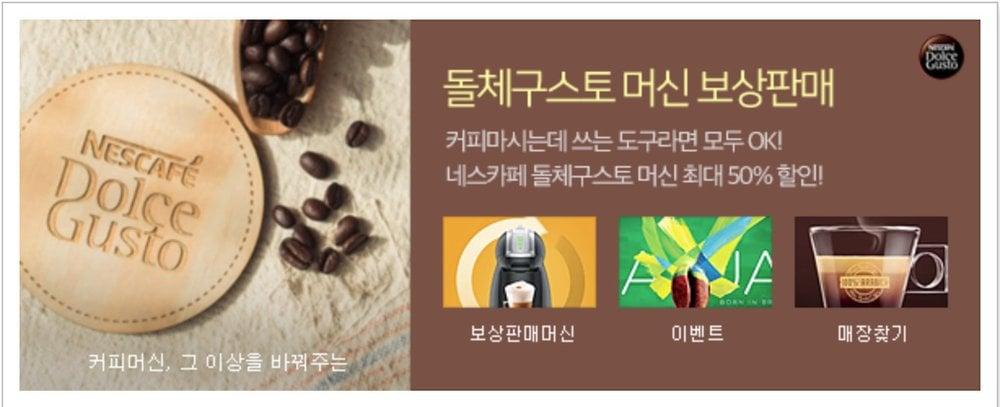 Naver Ads - Brand Ads - PC Premium Image