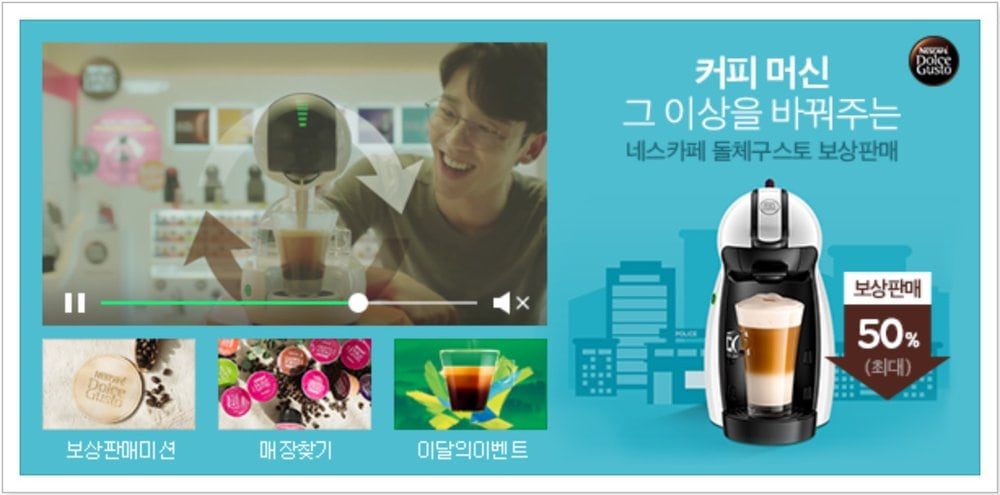 Naver Ads - Brand Ads - PC Premium Video