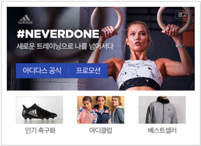 Naver Ads - Brand Ads - Mobile Premium Wide Thumbnail Menu