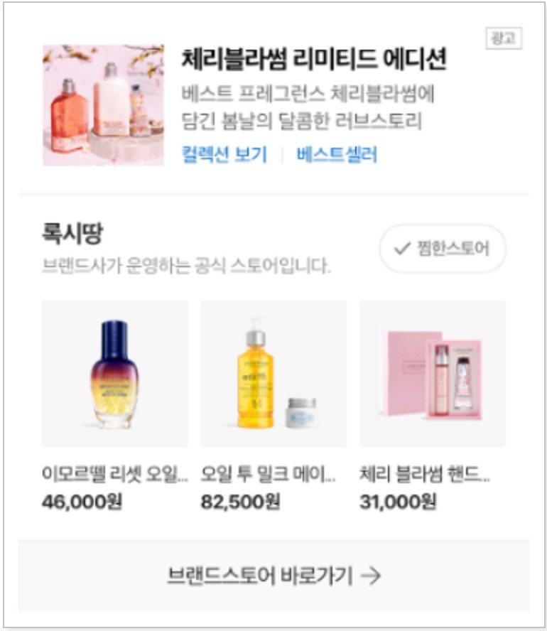 Naver Ads - Brand Ads - Mobile Brand Zone Light