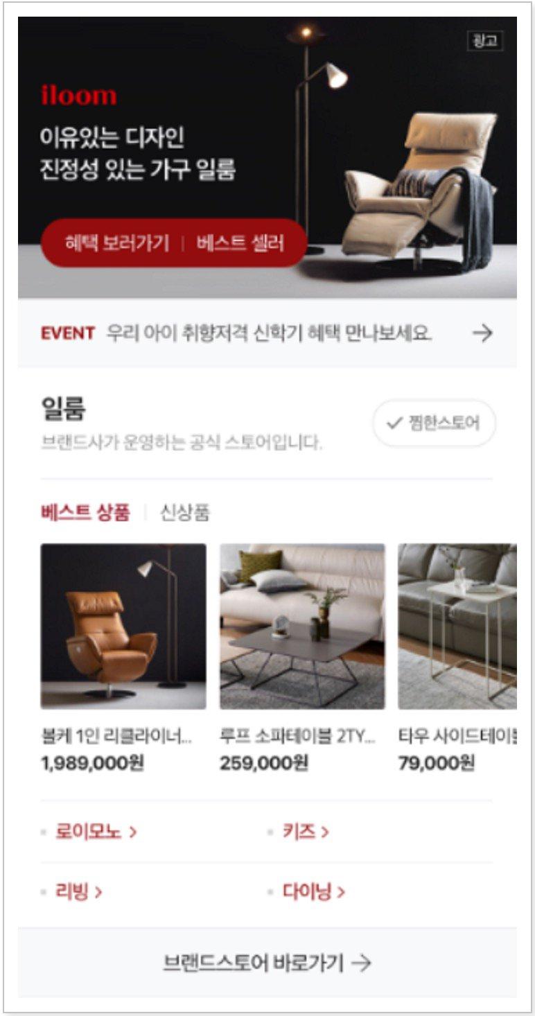 Naver Ads - Brand Ads - Mobile Brand Zone Premium
