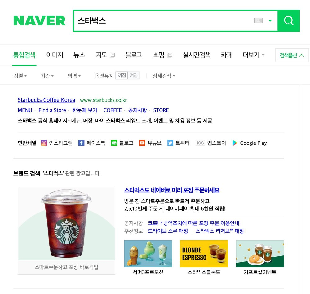 """A Naver Brand Search Ad for the search term """"스타벅스"""" (Starbucks)"""