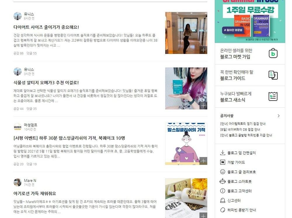 Naver Blog Marketing