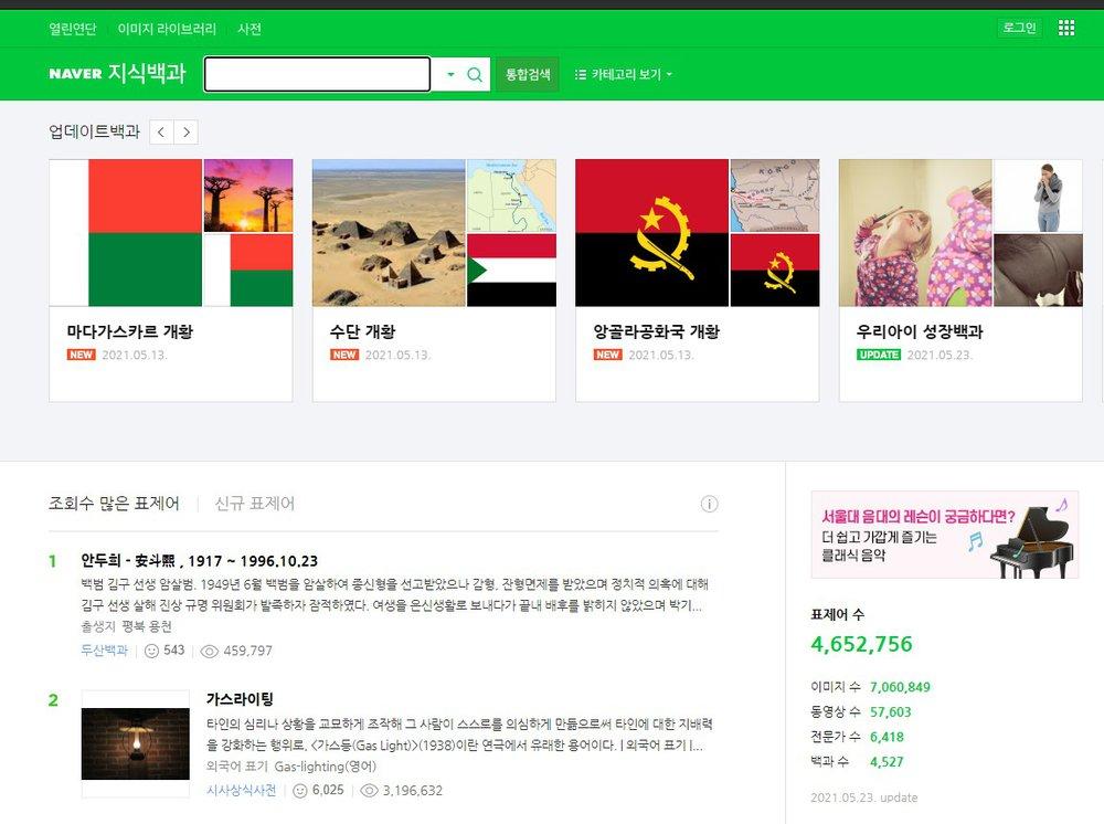 Naver Encyclopedia