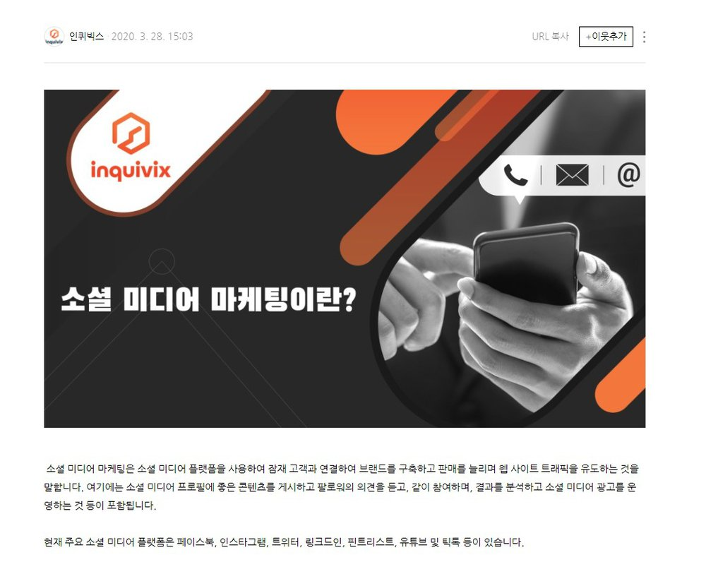 Inquivix Naver Blog Marketing