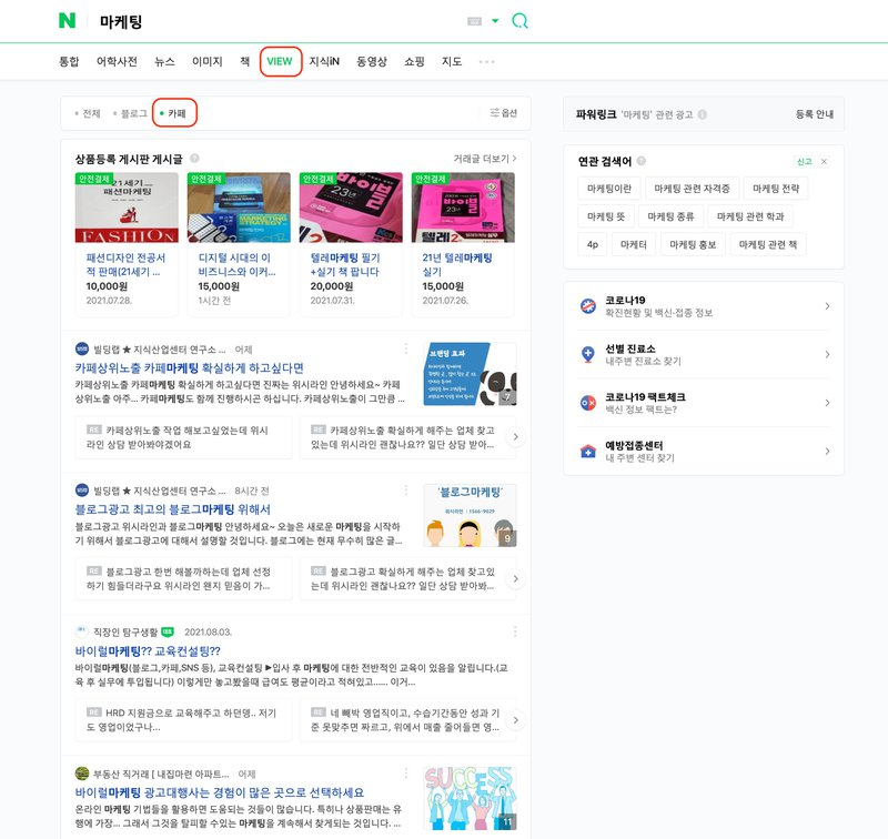 Naver SEO - Naver Café SERP