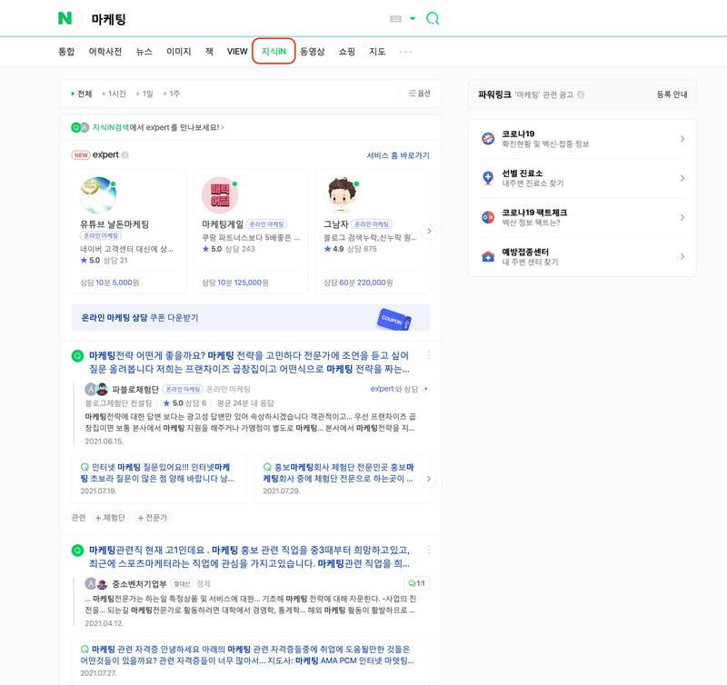 Naver SEO - Naver Knowledge SERP