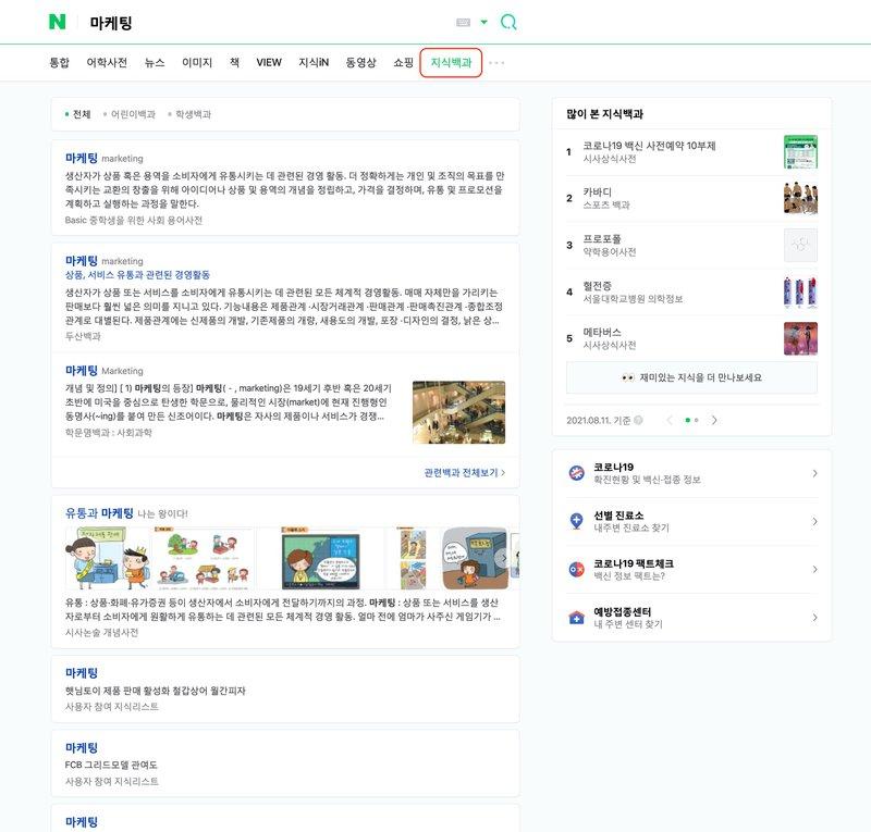 Naver SEO - Naver Encyclopedia SERP