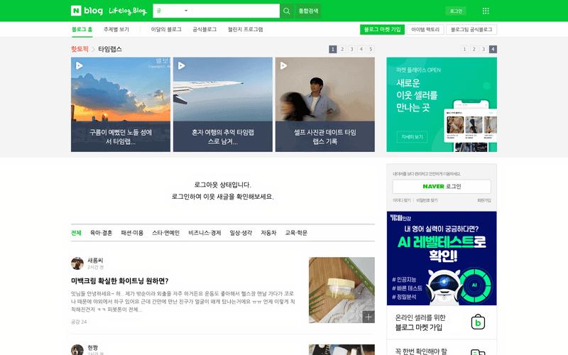 Naver SEO - Naver Blog SERP