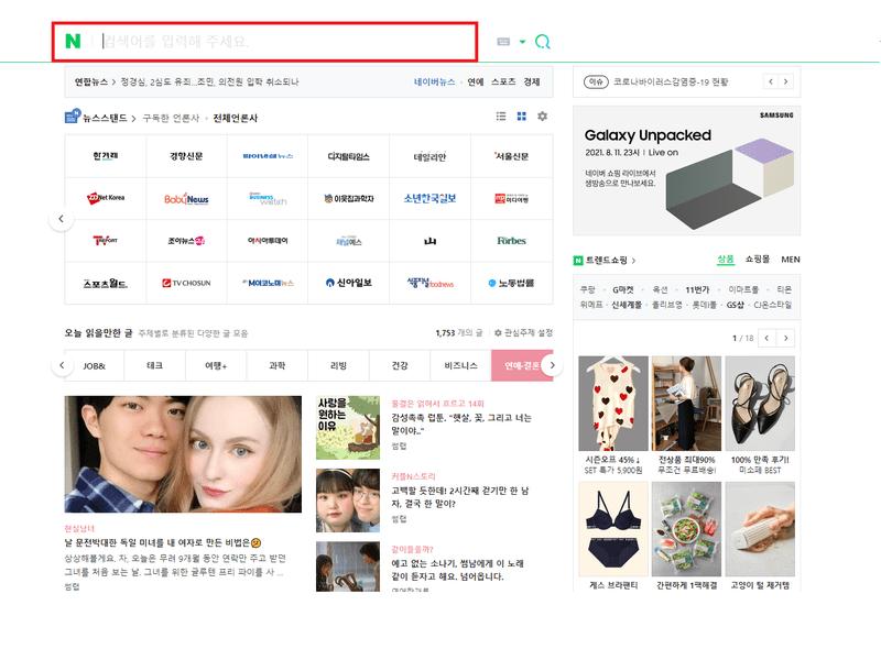 Naver Search Box
